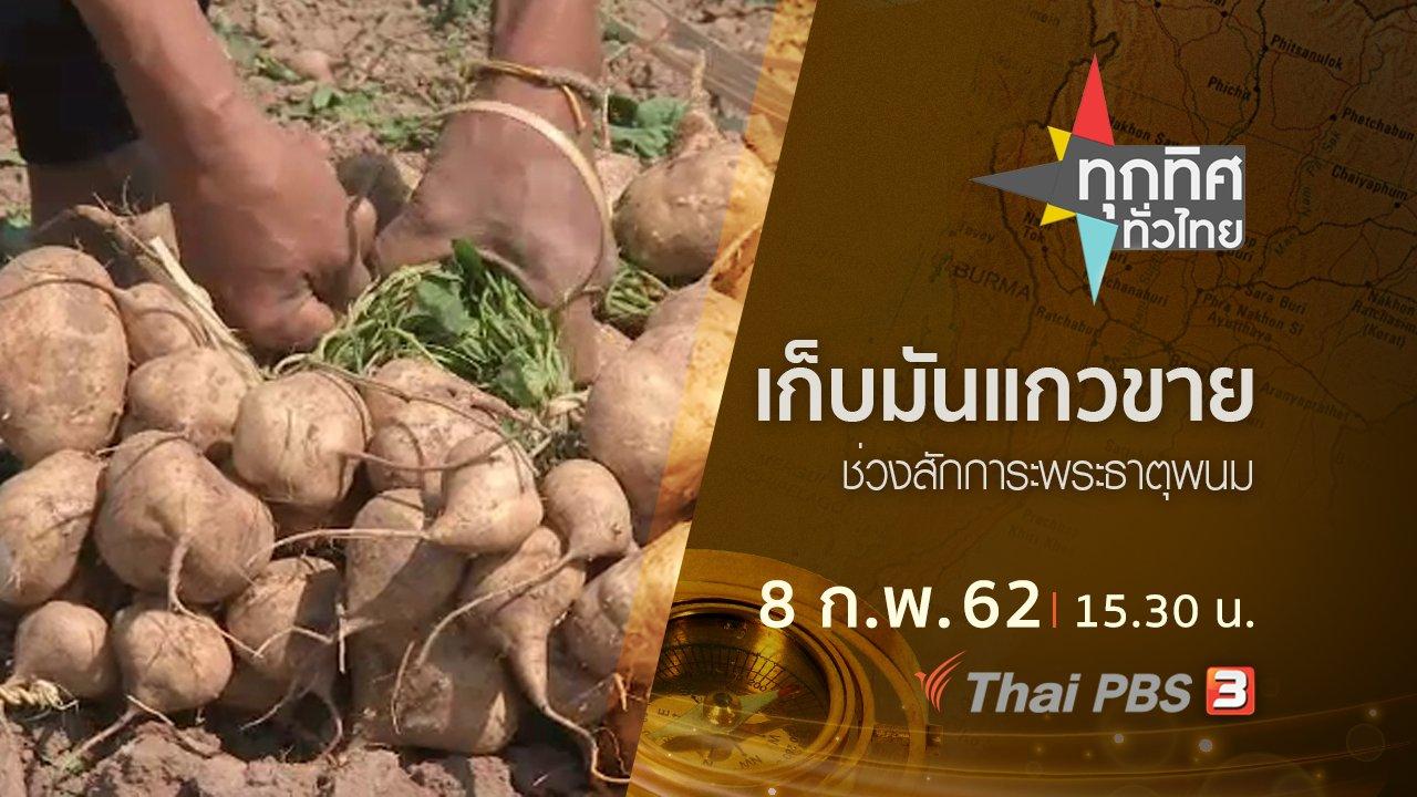 ทุกทิศทั่วไทย - ประเด็นข่าว (8 ก.พ.62)