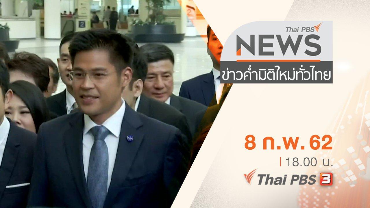 ข่าวค่ำ มิติใหม่ทั่วไทย - ประเด็นข่าว (8 ก.พ. 62)