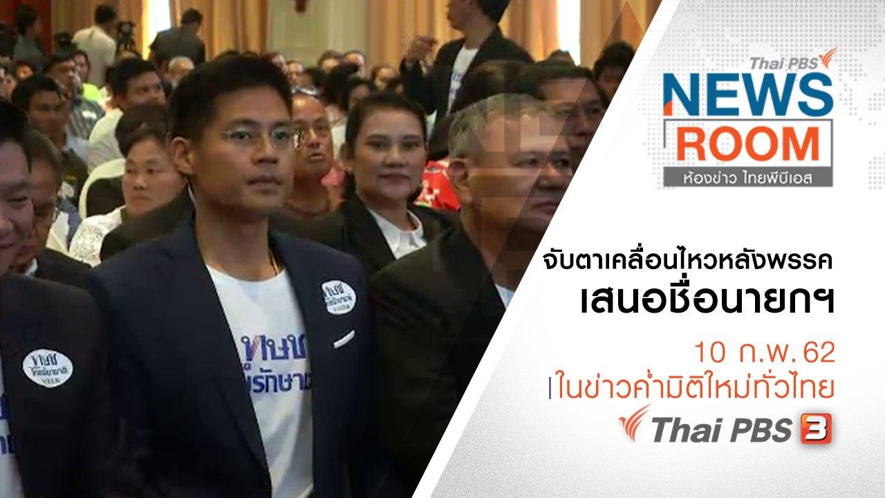 ห้องข่าว ไทยพีบีเอส NEWSROOM - ประเด็นข่าว ( 10 ก.พ. 62 )