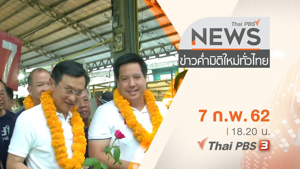 ข่าวค่ำ มิติใหม่ทั่วไทย - ประเด็นข่าว (7 ก.พ. 62)