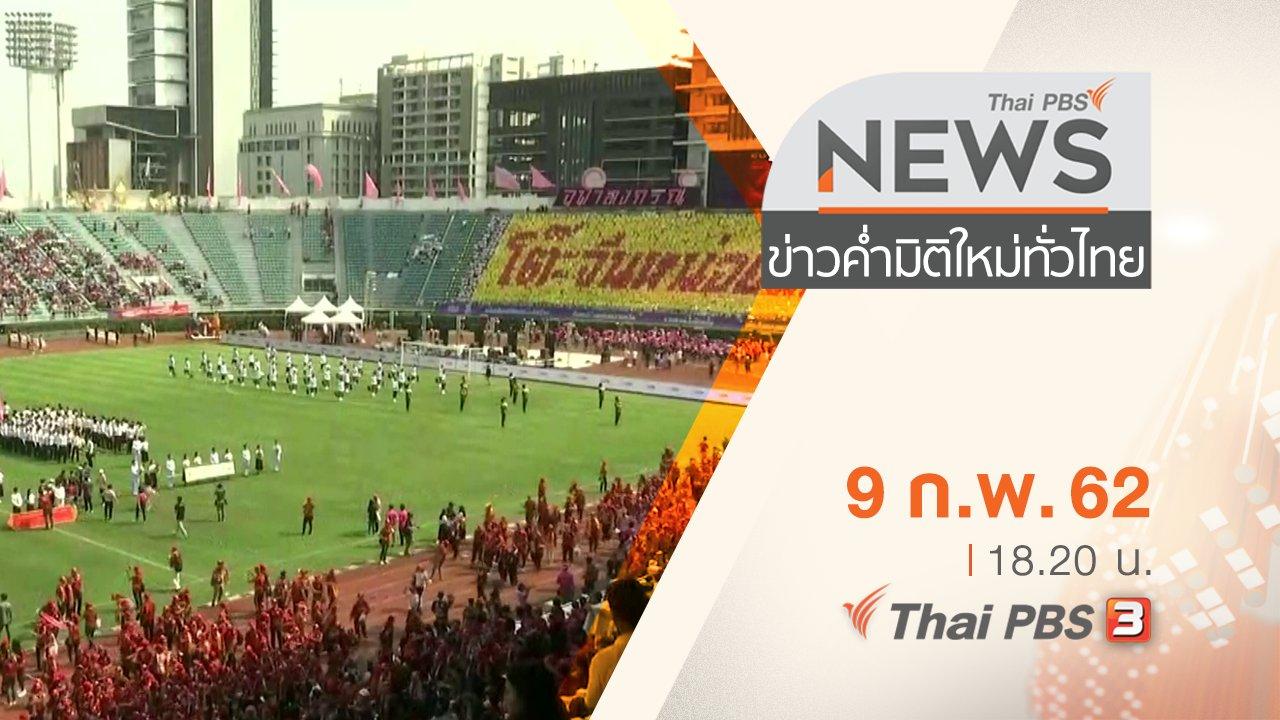 ข่าวค่ำ มิติใหม่ทั่วไทย - ประเด็นข่าว (9 ก.พ. 62)