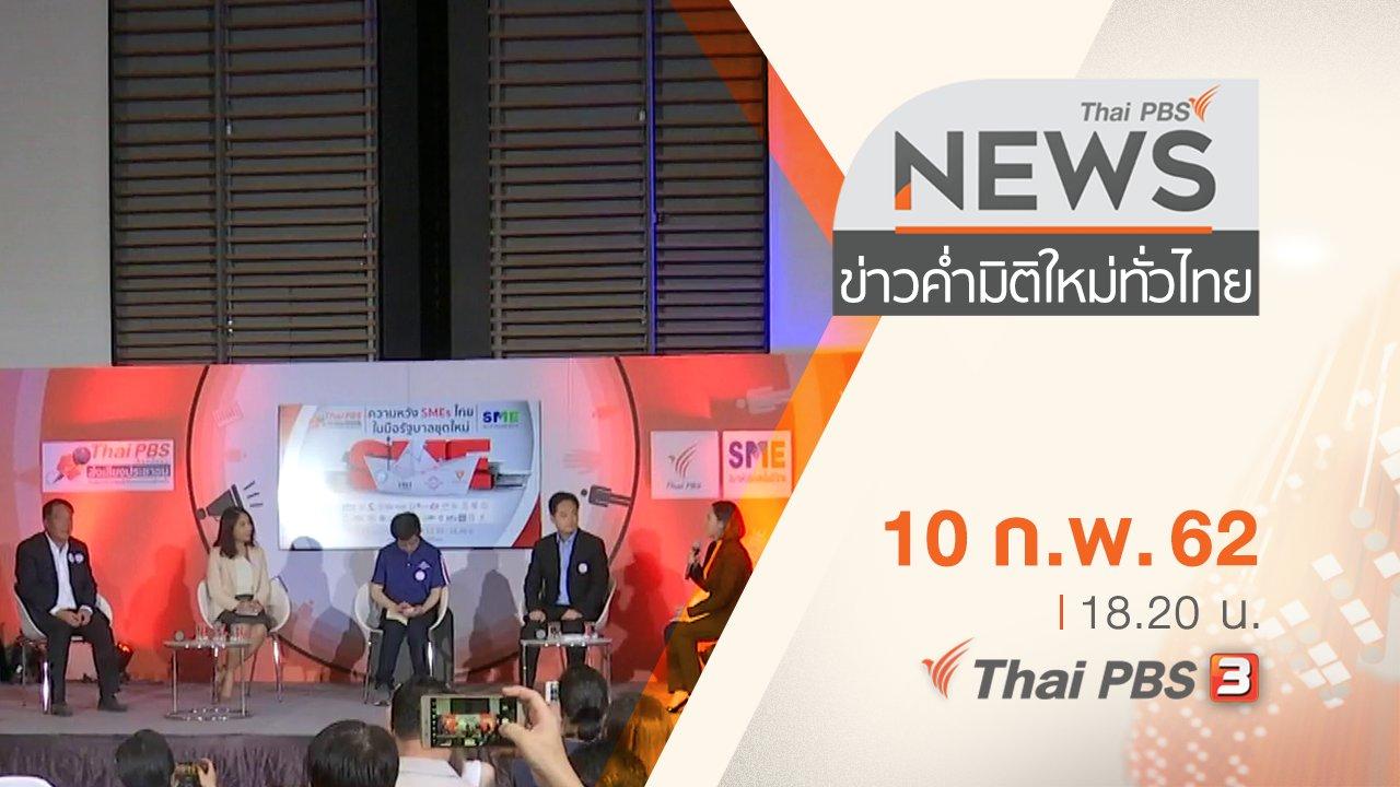 ข่าวค่ำ มิติใหม่ทั่วไทย - ประเด็นข่าว (10 ก.พ. 62)