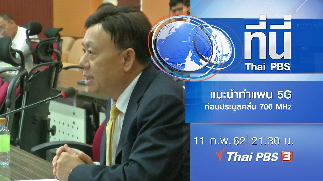 ที่นี่ Thai PBS - ประเด็นข่าว (8 ก.พ. 62)