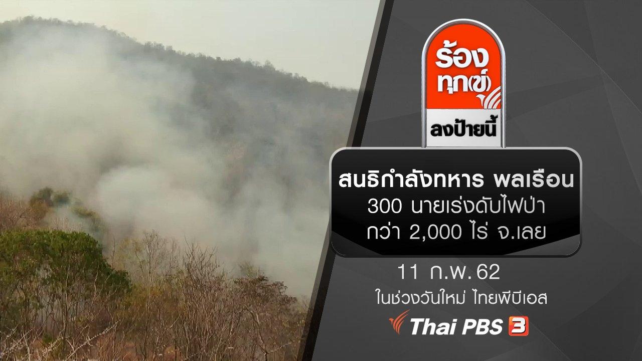 ร้องทุก(ข์) ลงป้ายนี้ - สนธิกำลังทหาร พลเรือน 300 นายเร่งดับไฟป่ากว่า 2,000 ไร่ จ.เลย