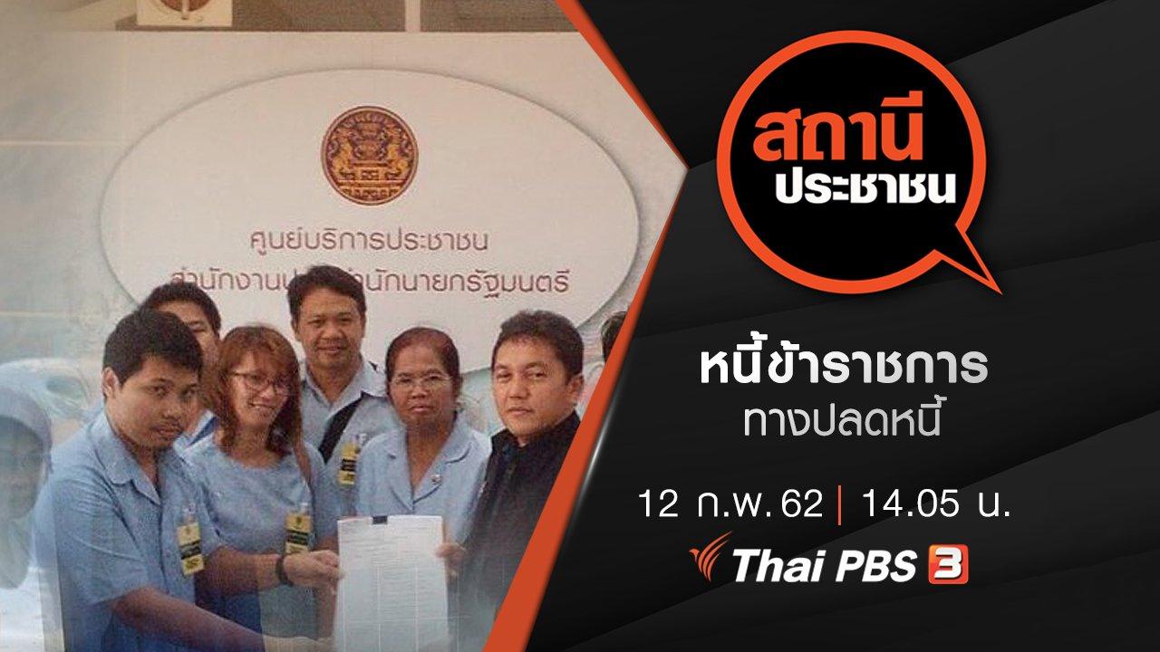 สถานีประชาชน - หนี้ข้าราชการ : ทางปลดหนี้