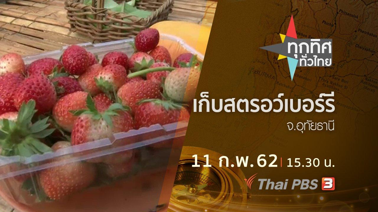 ทุกทิศทั่วไทย - ประเด็นข่าว (11 ก.พ.62)