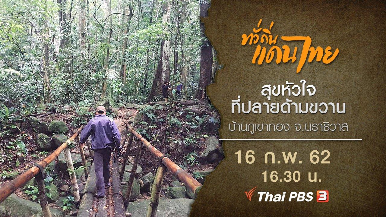 ทั่วถิ่นแดนไทย - สุขหัวใจที่ปลายด้ามขวาน บ้านภูเขาทอง จ.นราธิวาส