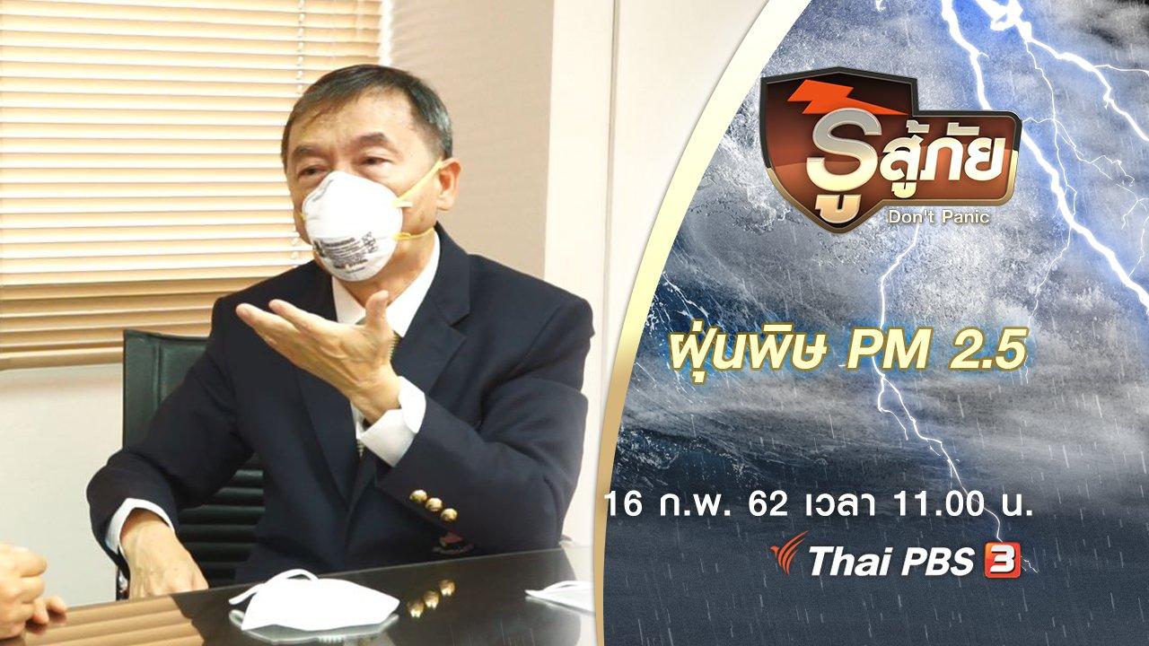 รู้สู้ภัย Don't Panic - ฝุ่นพิษ PM 2.5