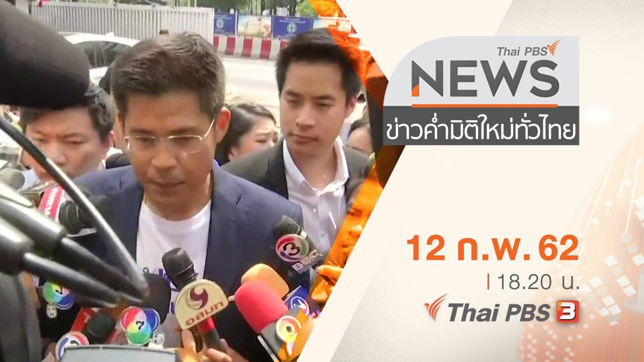 ข่าวค่ำ มิติใหม่ทั่วไทย - ประเด็นข่าว (12 ก.พ. 62)