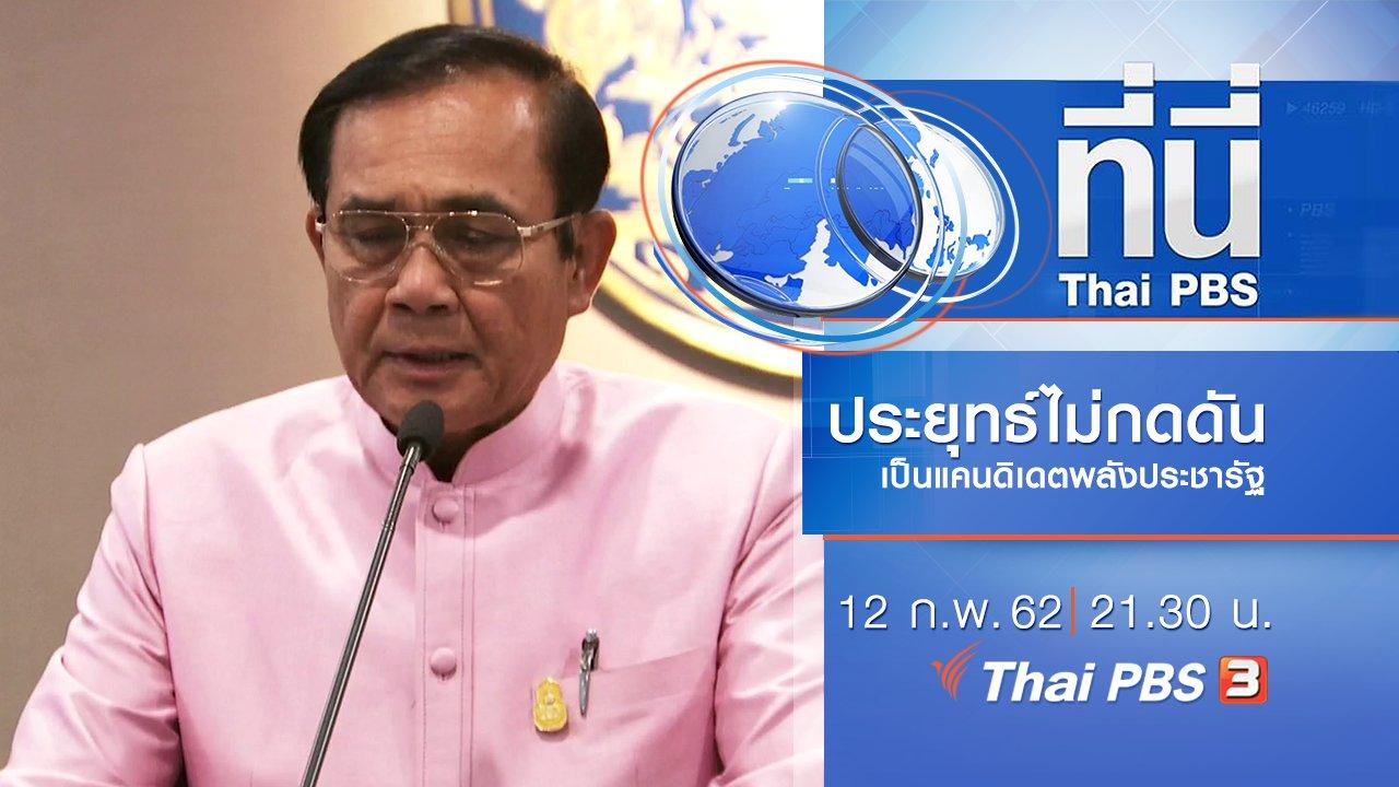 ที่นี่ Thai PBS - ประเด็นข่าว (12 ก.พ. 62)