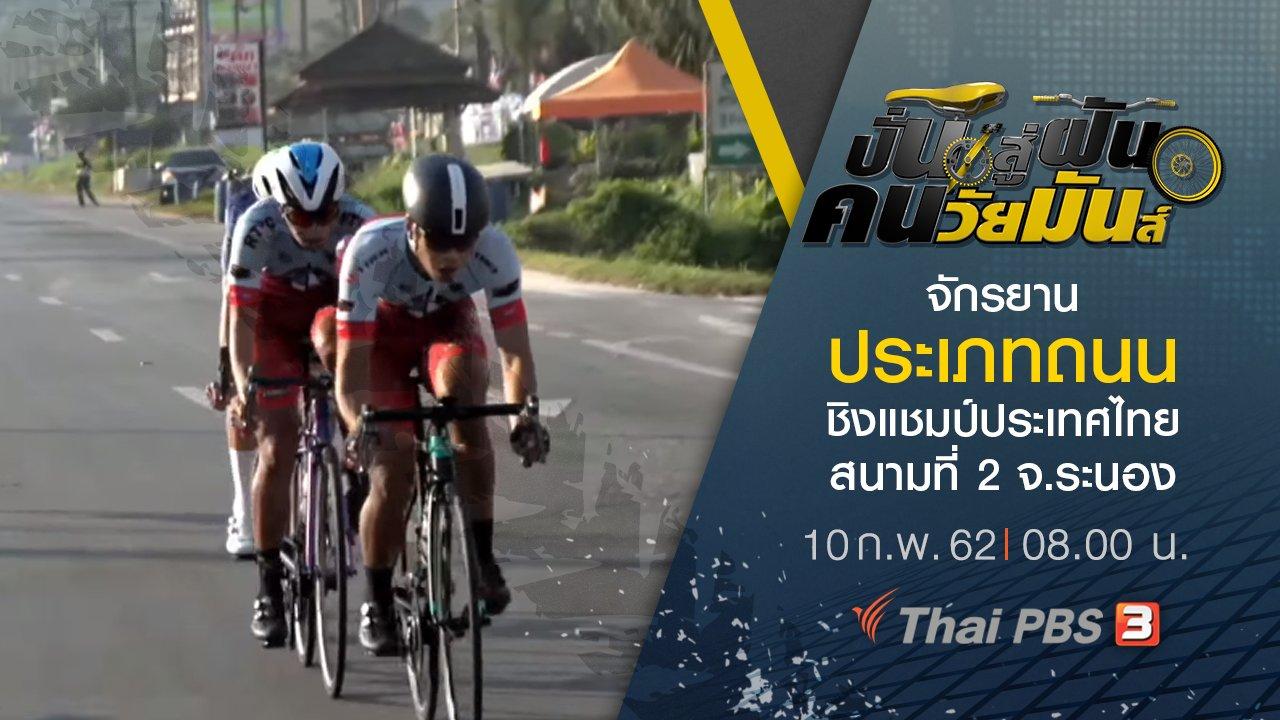 ปั่นสู่ฝัน คนวัยมันส์ - จักรยานประเภทถนน ชิงแชมป์ประเทศไทย สนามที่ 2 จ.ระนอง