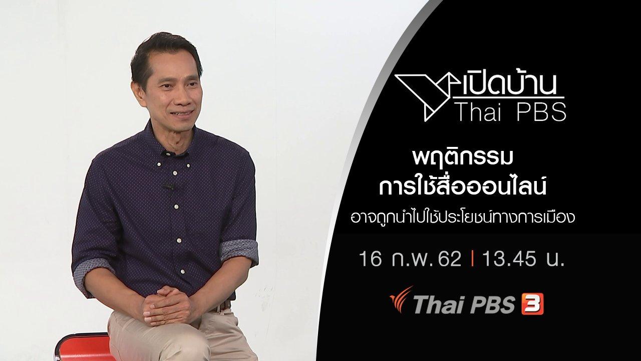 เปิดบ้าน Thai PBS - พฤติกรรมการใช้สื่อออนไลน์อาจถูกนำไปใช้ประโยชน์ทางการเมือง