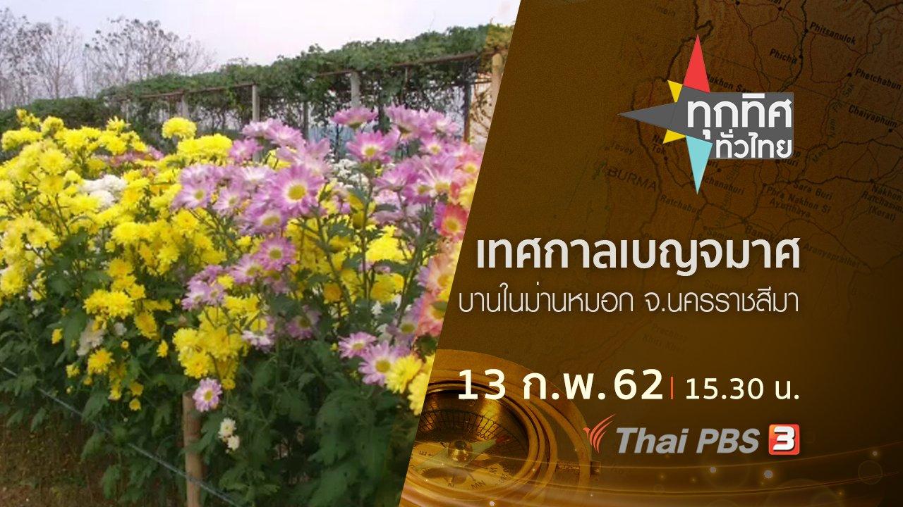 ทุกทิศทั่วไทย - ประเด็นข่าว (13 ก.พ.62)