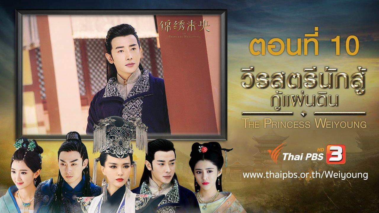 ซีรีส์จีน วีรสตรีนักสู้กู้แผ่นดิน - The Princess Weiyoung : ตอนที่ 10