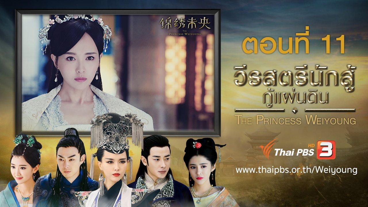 ซีรีส์จีน วีรสตรีนักสู้กู้แผ่นดิน - The Princess Weiyoung : ตอนที่ 11