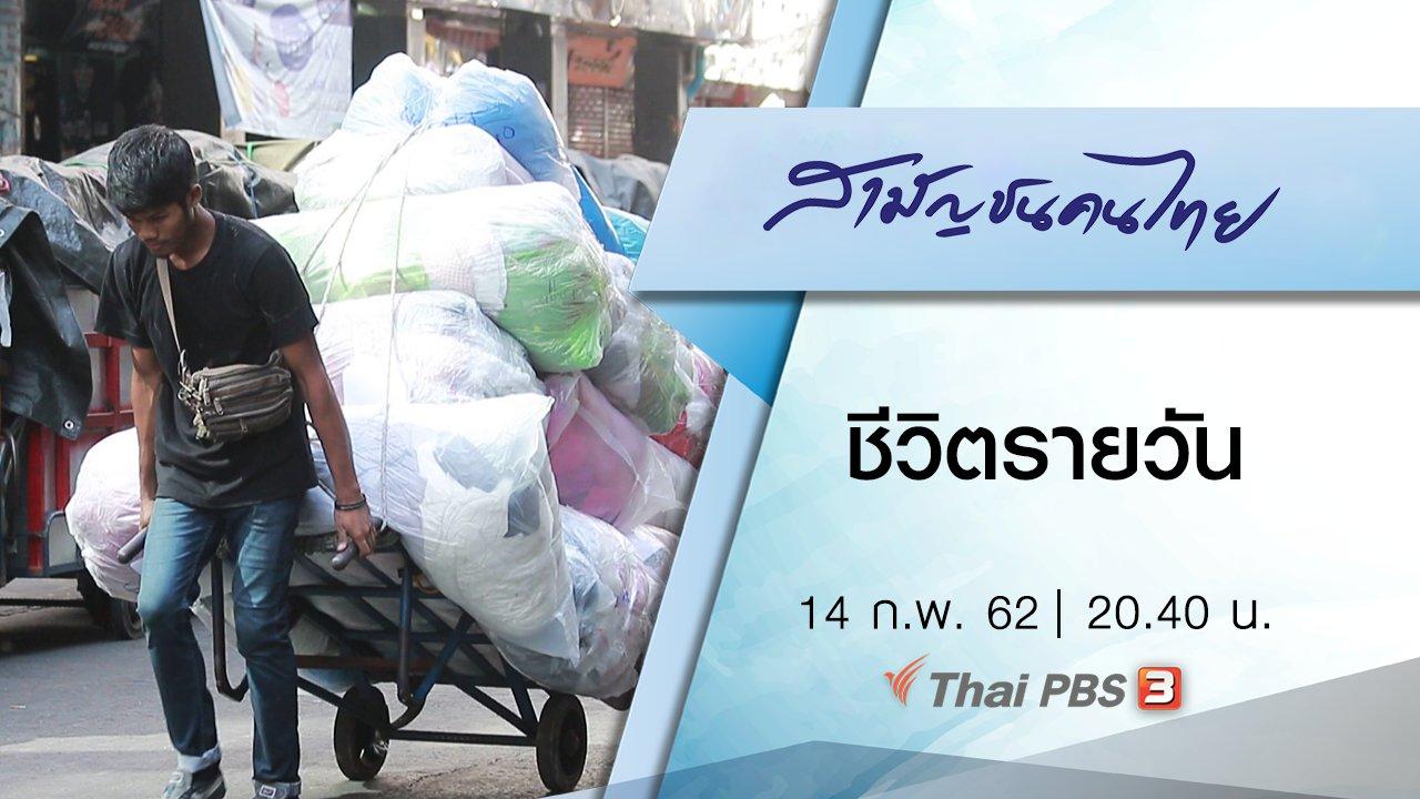 สามัญชนคนไทย - ชีวิตรายวัน