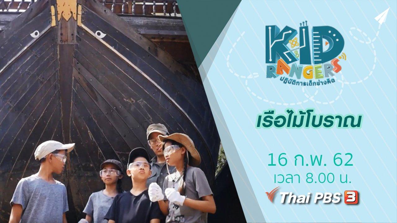 Kid Rangers ปฏิบัติการเด็กช่างคิด - เรือไม้โบราณ