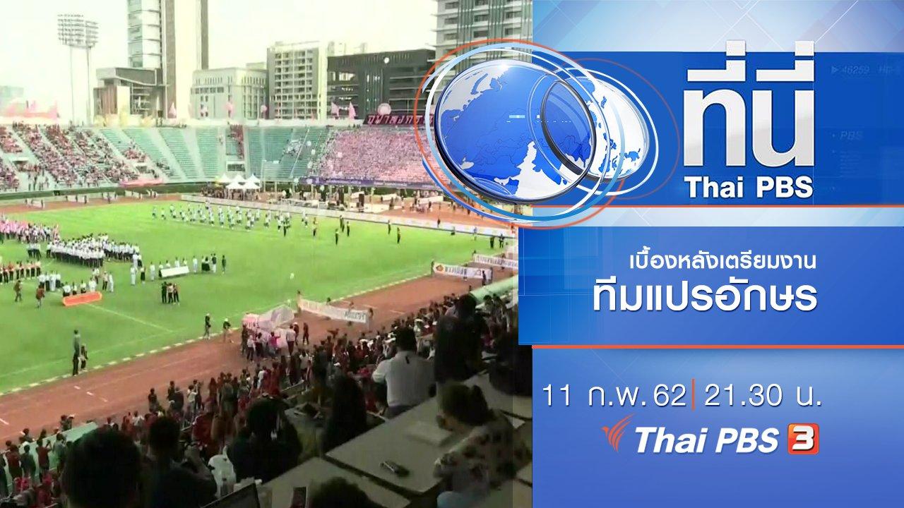 ที่นี่ Thai PBS - ประเด็นข่าว (11 ก.พ. 62)