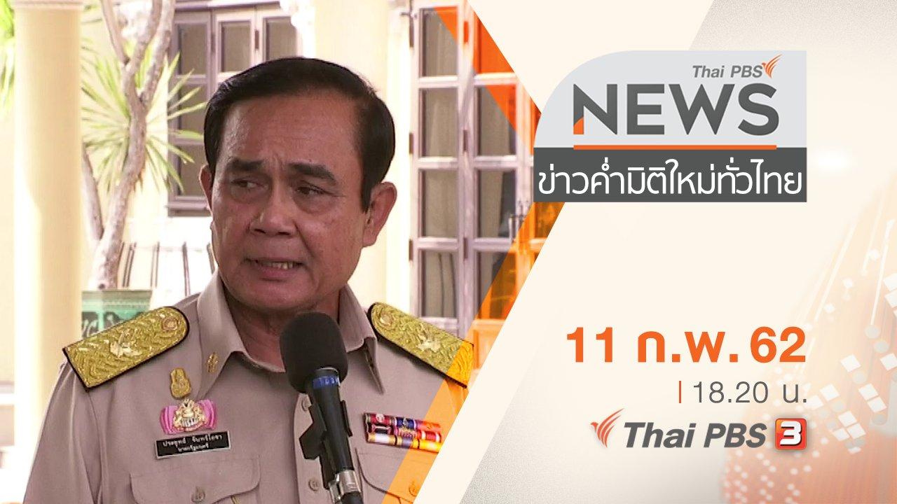ข่าวค่ำ มิติใหม่ทั่วไทย - ประเด็นข่าว (11 ก.พ. 62)