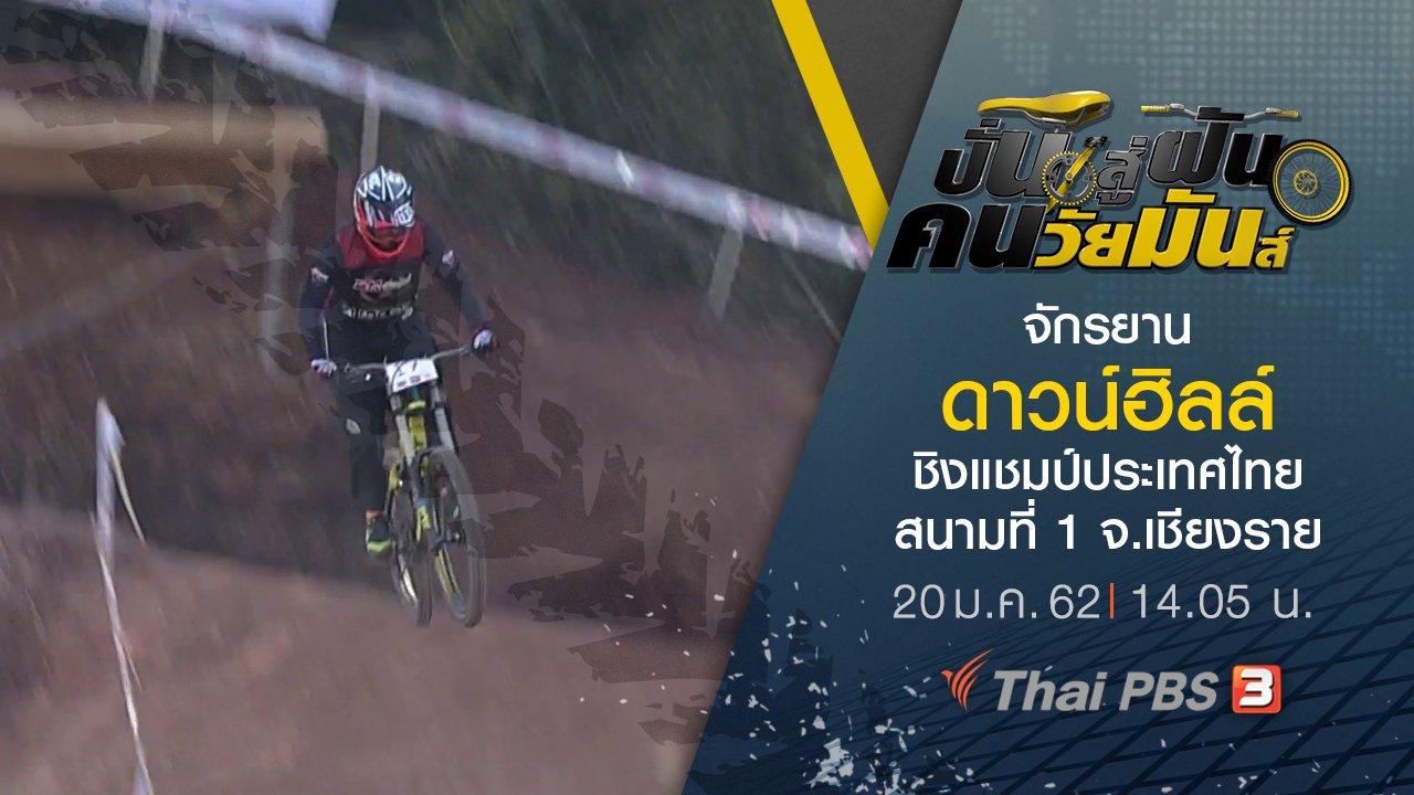 ปั่นสู่ฝัน คนวัยมันส์ - จักรยานดาวน์ฮิลล์ ชิงแชมป์ประเทศไทย สนามที่ 1 จ.เชียงราย