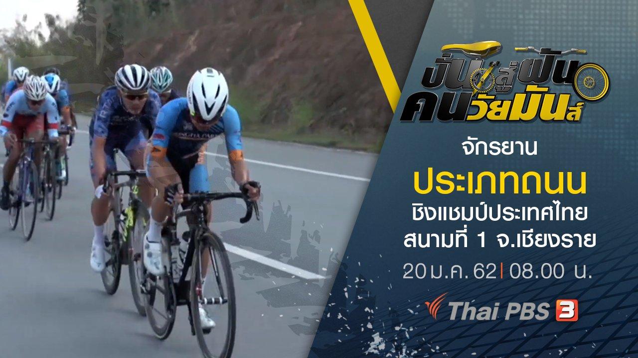 ปั่นสู่ฝัน คนวัยมันส์ - จักรยานประเภทถนน ชิงแชมป์ประเทศไทย สนามที่ 1 จ.เชียงราย