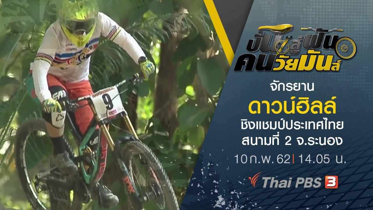 ปั่นสู่ฝัน คนวัยมันส์ - จักรยานดาวน์ฮิลล์ ชิงแชมป์ประเทศไทย สนามที่ 2 จ.ระนอง