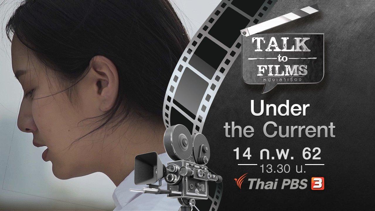 Talk to Films หนังเล่าเรื่อง - Under the Current