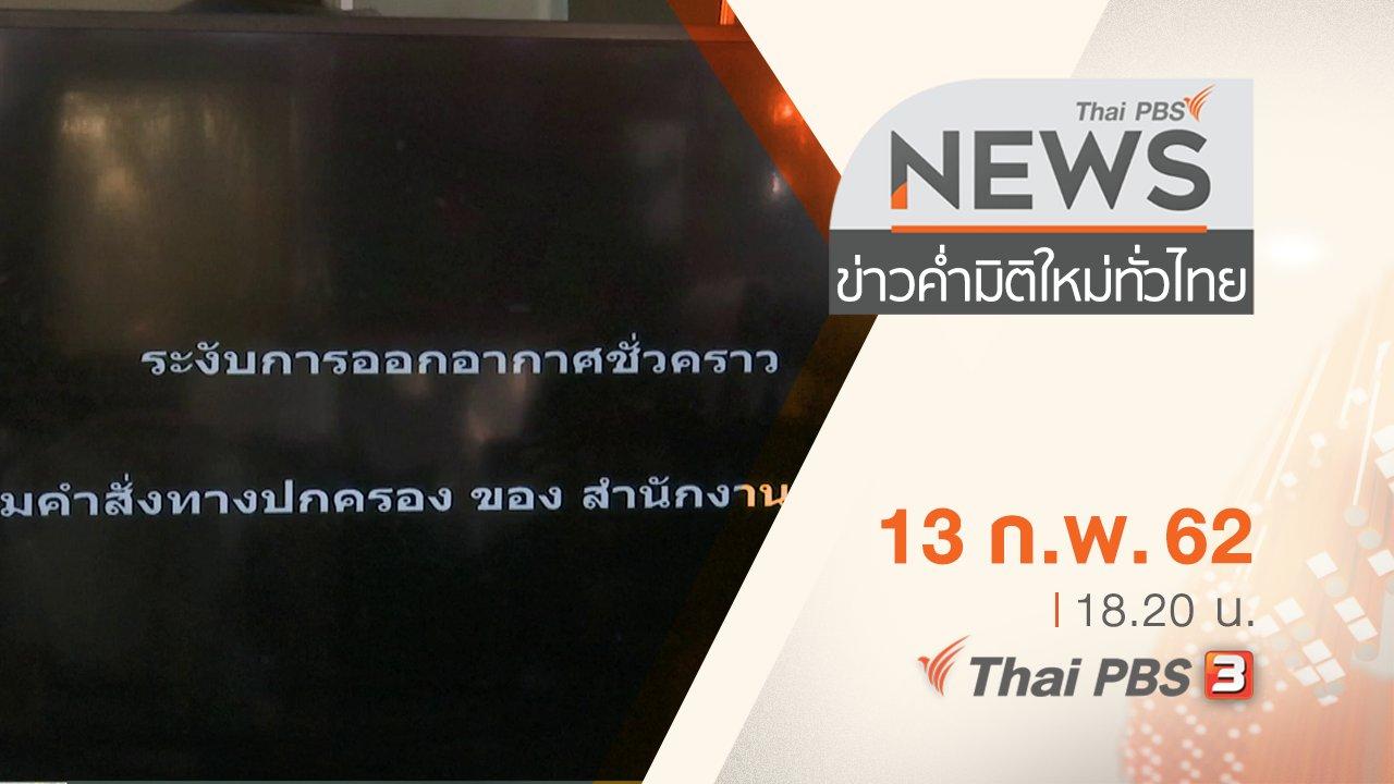 ข่าวค่ำ มิติใหม่ทั่วไทย - ประเด็นข่าว (13 ก.พ. 62)