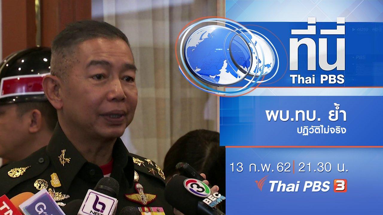 ที่นี่ Thai PBS - ประเด็นข่าว (13 ก.พ. 62)
