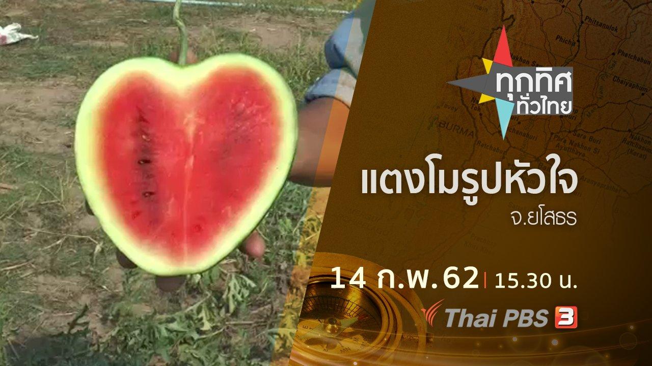 ทุกทิศทั่วไทย - ประเด็นข่าว (14 ก.พ.62)