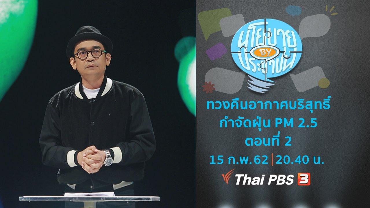 นโยบาย By ประชาชน - ทวงคืนอากาศบริสุทธิ์ กำจัดฝุ่น PM 2.5 ตอนที่ 2