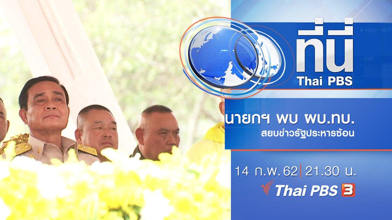 ที่นี่ Thai PBS - ประเด็นข่าว (14 ก.พ. 62)