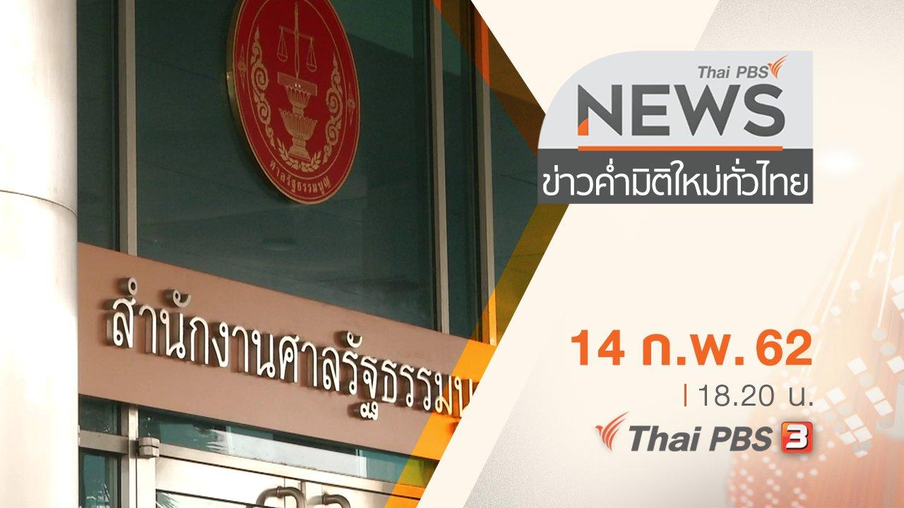 ข่าวค่ำ มิติใหม่ทั่วไทย - ประเด็นข่าว (14 ก.พ. 62)