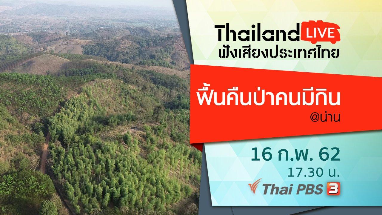 ฟังเสียงประเทศไทย - ฟื้นคืนป่าคนมีกิน @น่าน