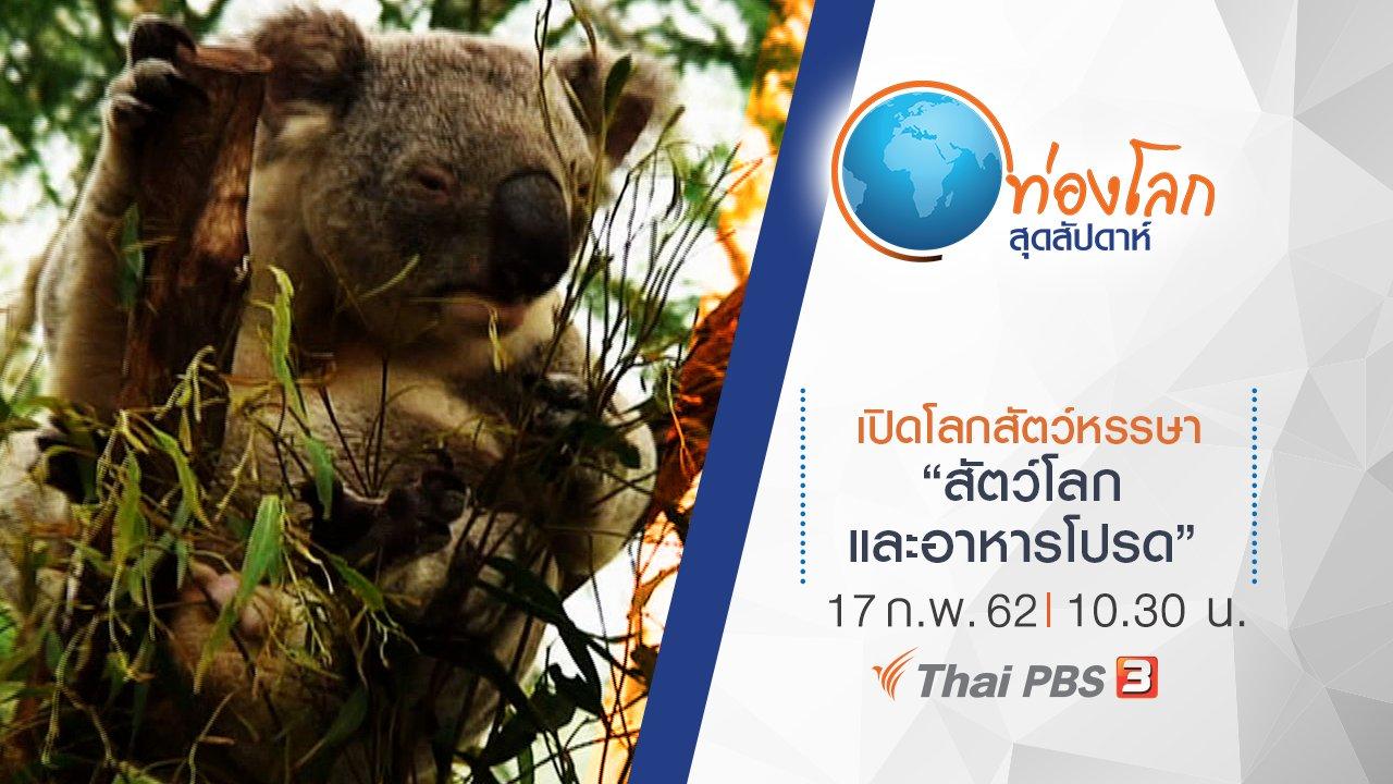 ท่องโลกสุดสัปดาห์ - เปิดโลกสัตว์หรรษา ตอน สัตว์โลกและอาหารโปรด