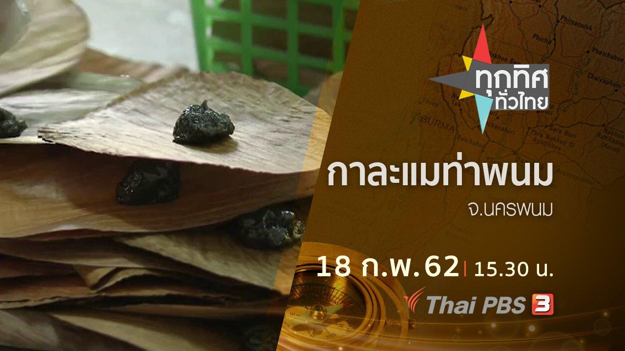 ทุกทิศทั่วไทย - ประเด็นข่าว (18 ก.พ.62)