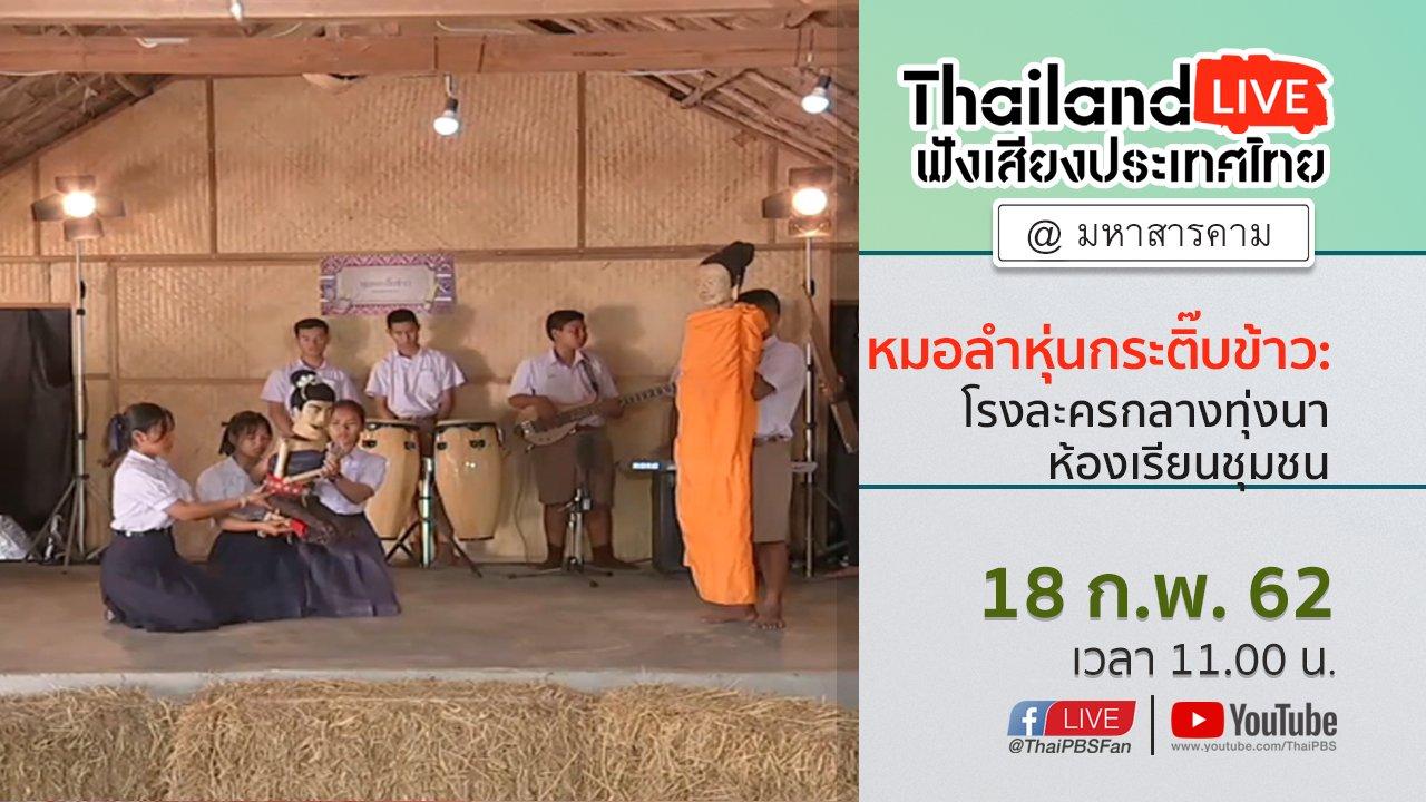 ฟังเสียงประเทศไทย - Online first Ep.47  หมอลำหุ่นกระติ๊บข้าว: โรงละครกลางทุ่งนา ห้องเรียนชุมชน