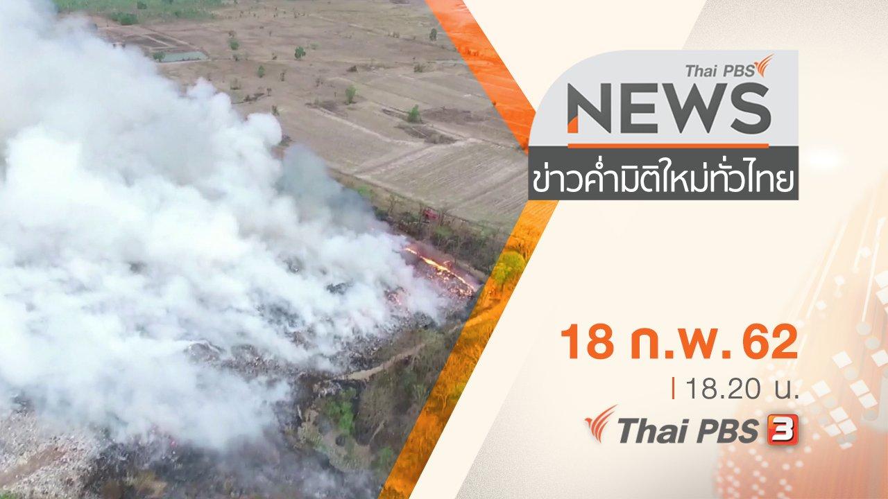 ข่าวค่ำ มิติใหม่ทั่วไทย - ประเด็นข่าว (18 ก.พ. 62)