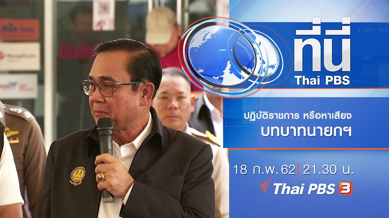 ที่นี่ Thai PBS - ประเด็นข่าว (18 ก.พ. 62)