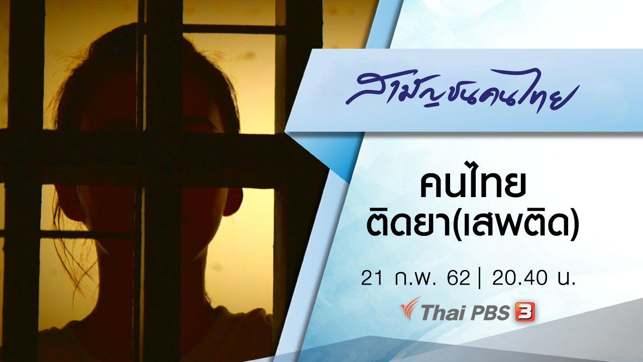 สามัญชนคนไทย - คนไทยติดยา(เสพติด)