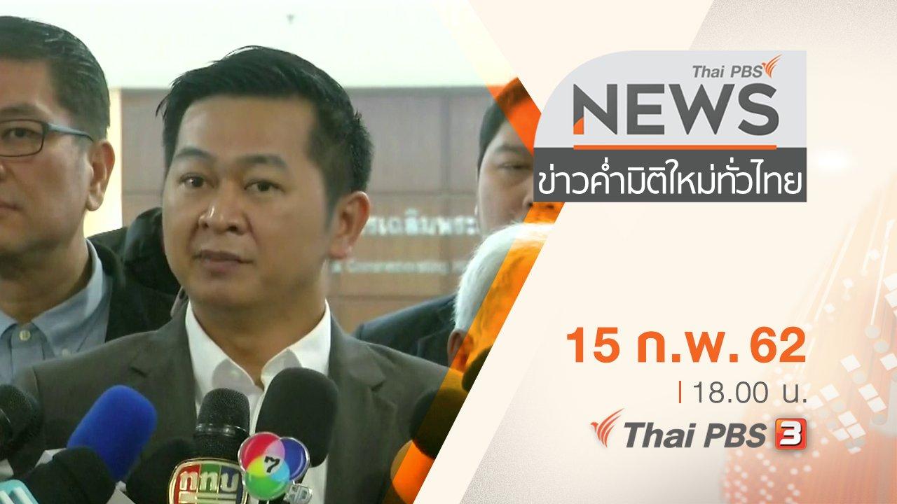ข่าวค่ำ มิติใหม่ทั่วไทย - ประเด็นข่าว (15 ก.พ. 62)