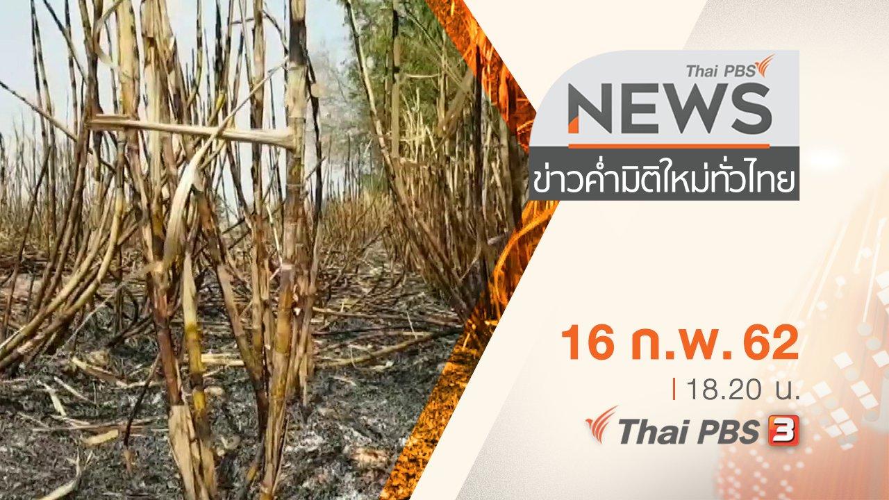ข่าวค่ำ มิติใหม่ทั่วไทย - ประเด็นข่าว (16 ก.พ. 62)