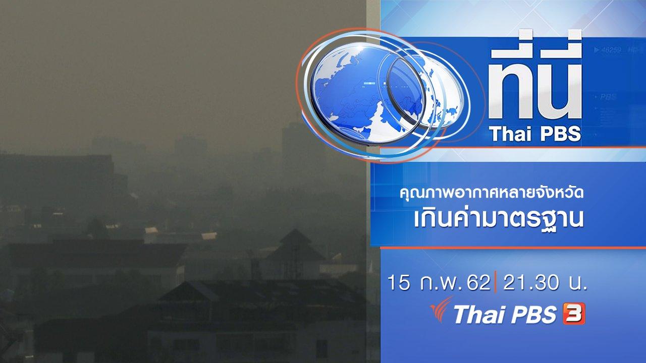 ที่นี่ Thai PBS - ประเด็นข่าว (15ก.พ. 62)