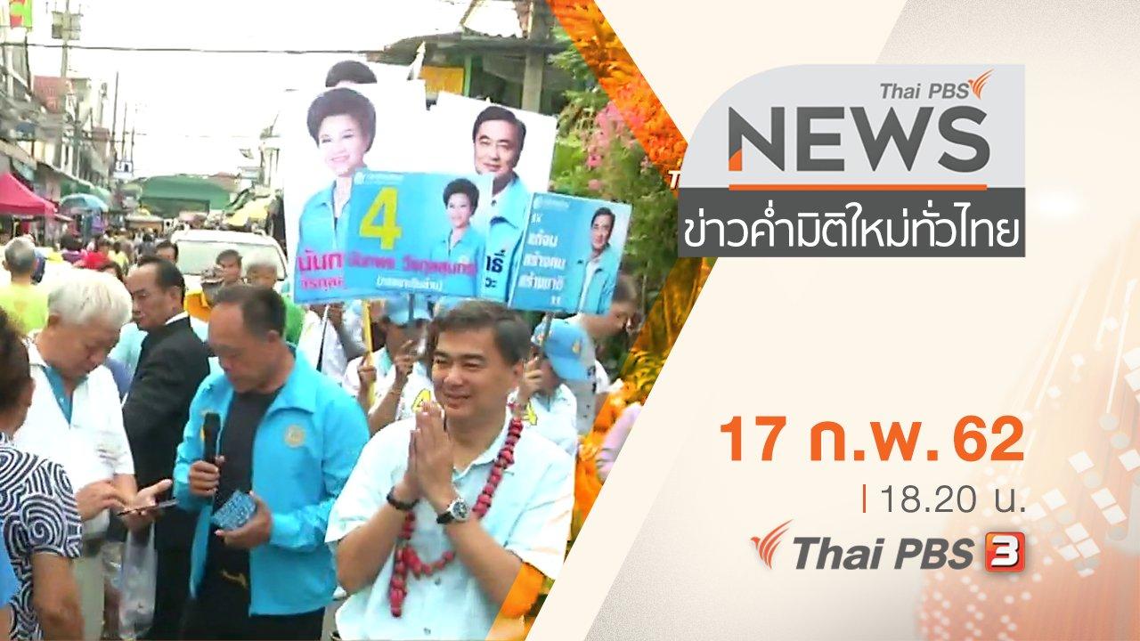 ข่าวค่ำ มิติใหม่ทั่วไทย - ประเด็นข่าว (17 ก.พ. 62)