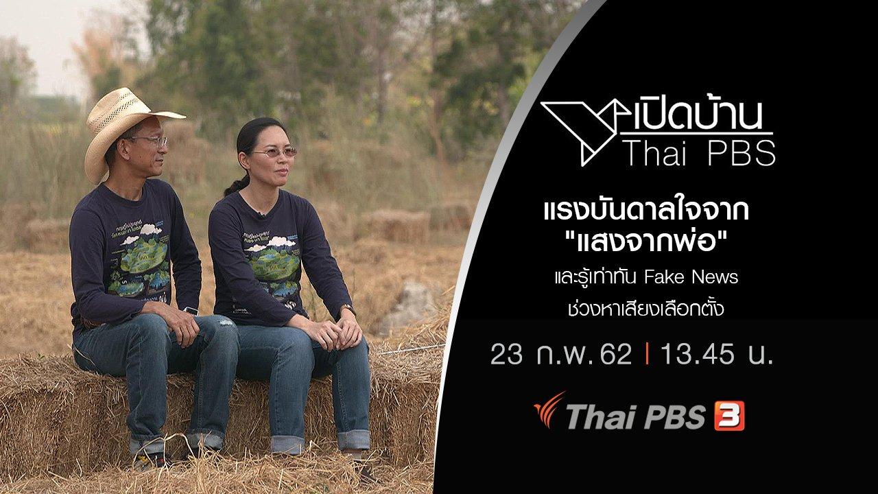 """เปิดบ้าน Thai PBS - แรงบันดาลใจจาก """"แสงจากพ่อ"""" และรู้เท่าทัน Fake News ช่วงหาเสียงเลือกตั้ง"""