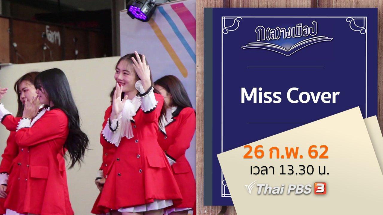 ก(ล)างเมือง - Miss Cover