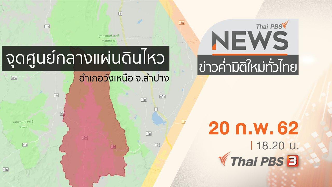 ข่าวค่ำ มิติใหม่ทั่วไทย - ประเด็นข่าว (20 ก.พ. 62)