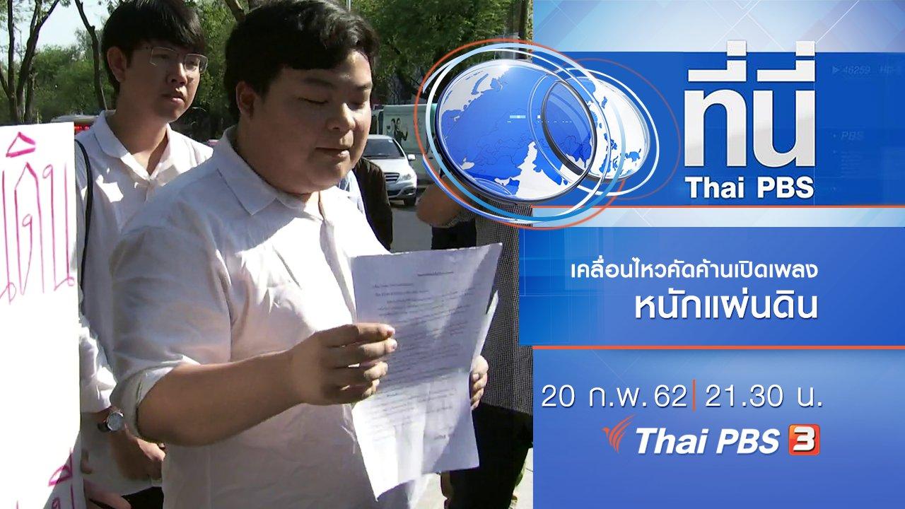 ที่นี่ Thai PBS - ประเด็นข่าว (20 ก.พ. 62)