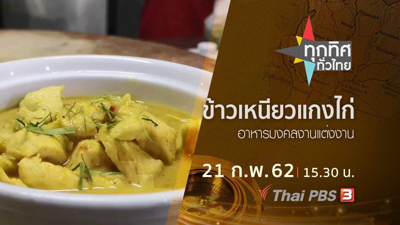 ทุกทิศทั่วไทย - ประเด็นข่าว (21 ก.พ.62)