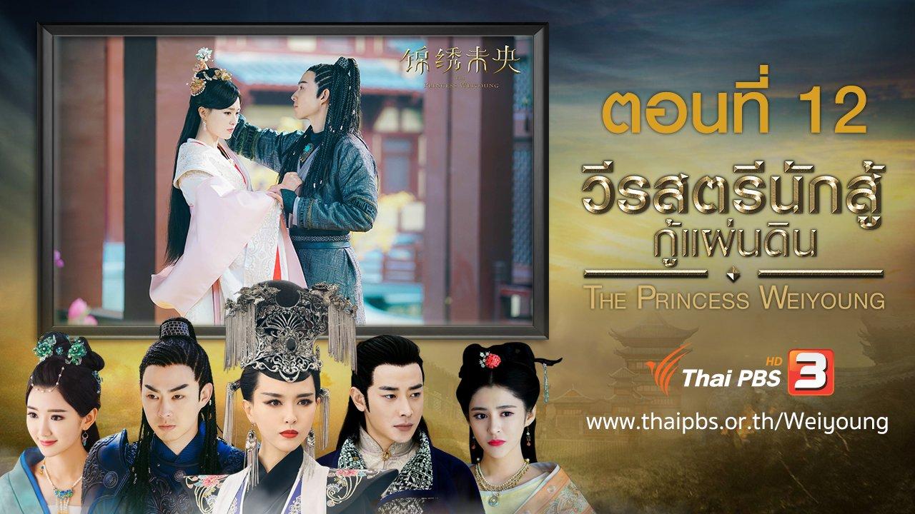 ซีรีส์จีน วีรสตรีนักสู้กู้แผ่นดิน - The Princess Weiyoung : ตอนที่ 12